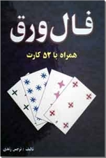 خرید کتاب فال ورق از: www.ashja.com - کتابسرای اشجع