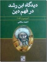 خرید کتاب دیدگاه ابن رشد در فهم دین از: www.ashja.com - کتابسرای اشجع
