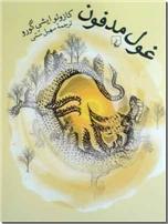 خرید کتاب غول مدفون - ایشی گورو از: www.ashja.com - کتابسرای اشجع