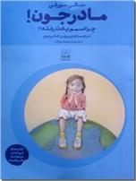خرید کتاب مادر جون! چرا اسمم یادت رفته ؟! از: www.ashja.com - کتابسرای اشجع