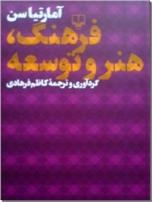خرید کتاب فرهنگ هنر و توسعه از: www.ashja.com - کتابسرای اشجع
