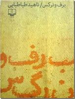 خرید کتاب برف و نرگس از: www.ashja.com - کتابسرای اشجع