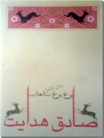 خرید کتاب وغ وغ ساهاب از: www.ashja.com - کتابسرای اشجع