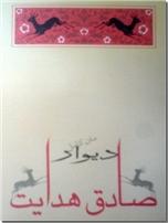 خرید کتاب دیوار - متن کامل از: www.ashja.com - کتابسرای اشجع