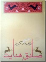 خرید کتاب زنده به گور از: www.ashja.com - کتابسرای اشجع
