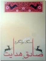خرید کتاب سگ ولگرد از: www.ashja.com - کتابسرای اشجع