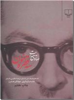 خرید کتاب سه قطره خون از: www.ashja.com - کتابسرای اشجع