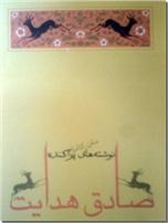 خرید کتاب نوشته های پراکنده از: www.ashja.com - کتابسرای اشجع