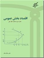 خرید کتاب اقتصاد بخش عمومی از: www.ashja.com - کتابسرای اشجع