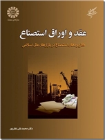 خرید کتاب عقد و اوراق استصناع از: www.ashja.com - کتابسرای اشجع