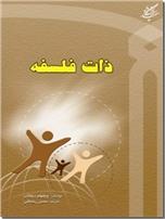 خرید کتاب ذات فلسفه از: www.ashja.com - کتابسرای اشجع
