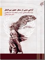 خرید کتاب آزادی دینی از منظرحقوق بین الملل از: www.ashja.com - کتابسرای اشجع