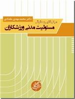 خرید کتاب مسئولیت مدنی ورزشکاران از: www.ashja.com - کتابسرای اشجع