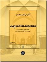 خرید کتاب انعقاد قراردادهای الکترونیکی از: www.ashja.com - کتابسرای اشجع