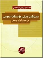 خرید کتاب مسئولیت مدنی موسسات عمومی در حقوق ایران و مصر از: www.ashja.com - کتابسرای اشجع