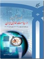 خرید کتاب الگوهای  تصمیم گیری در سیاست خارجی ایران از: www.ashja.com - کتابسرای اشجع