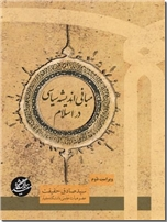 خرید کتاب مبانی اندیشه سیاسی در اسلام از: www.ashja.com - کتابسرای اشجع