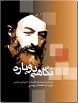 خرید کتاب نگاهی دوباره از: www.ashja.com - کتابسرای اشجع