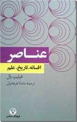 خرید کتاب عناصر ، افسانه ، تاریخ ، علم از: www.ashja.com - کتابسرای اشجع
