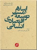 خرید کتاب اسلام و مسیر توسعه اقتصادی و انسانی از: www.ashja.com - کتابسرای اشجع