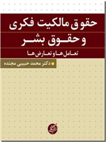 خرید کتاب حقوق مالکیت فکری و حقوق بشر از: www.ashja.com - کتابسرای اشجع