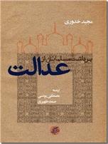 خرید کتاب برداشت مسلمانان از عدالت از: www.ashja.com - کتابسرای اشجع