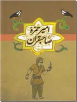 خرید کتاب امیر حمزه صاحبقران از: www.ashja.com - کتابسرای اشجع