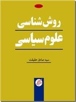 خرید کتاب روش شناسی علوم سیاسی از: www.ashja.com - کتابسرای اشجع