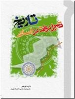 خرید کتاب تاریخ تحول دولت در اسلام از: www.ashja.com - کتابسرای اشجع