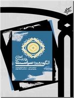 خرید کتاب الگو و روند در سیاست خارجی ایران از: www.ashja.com - کتابسرای اشجع