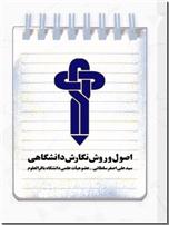 خرید کتاب اصول و روش نگارش دانشگاهی از: www.ashja.com - کتابسرای اشجع