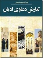 خرید کتاب تعارض دعاوی ادیان از: www.ashja.com - کتابسرای اشجع