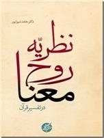 خرید کتاب نظریه روح معنا در تفسیر قرآن از: www.ashja.com - کتابسرای اشجع