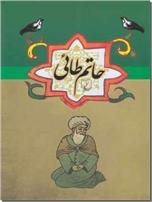 خرید کتاب حاتم طایی از: www.ashja.com - کتابسرای اشجع