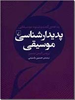خرید کتاب پدیدار شناسی موسیقی از: www.ashja.com - کتابسرای اشجع