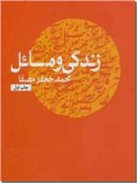 خرید کتاب زندگی و مسایل از: www.ashja.com - کتابسرای اشجع