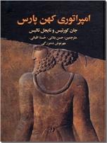 خرید کتاب امپراتوری کهن پارس از: www.ashja.com - کتابسرای اشجع