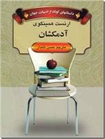 خرید کتاب آدمکشان از: www.ashja.com - کتابسرای اشجع