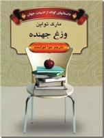 خرید کتاب وزغ جهنده از: www.ashja.com - کتابسرای اشجع