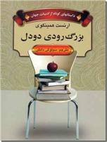 خرید کتاب بزرگ رودی دودل از: www.ashja.com - کتابسرای اشجع