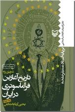 خرید کتاب انگور فرنگی از: www.ashja.com - کتابسرای اشجع