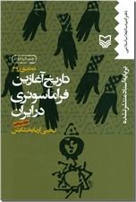 خرید کتاب جان دلم از: www.ashja.com - کتابسرای اشجع