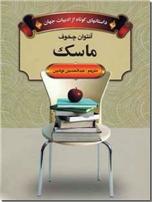 خرید کتاب ماسک از: www.ashja.com - کتابسرای اشجع