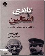 خرید کتاب گاندی و استالین از: www.ashja.com - کتابسرای اشجع