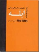 خرید کتاب ابله از: www.ashja.com - کتابسرای اشجع