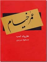 خرید کتاب عمر خیام از: www.ashja.com - کتابسرای اشجع