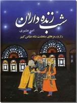 خرید کتاب شب زنده داران - راز و رمزهای سلطنت شاه عباس کبیر از: www.ashja.com - کتابسرای اشجع