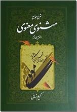 خرید کتاب شرح مثنوی معنوی 4 - کریم زمانی از: www.ashja.com - کتابسرای اشجع