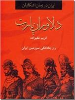 خرید کتاب دلاوران پارت - راز جاودانگی سرزمین ایران از: www.ashja.com - کتابسرای اشجع