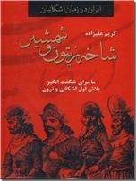 خرید کتاب شاخه زیتون و شمشیر - ماجرای شگفت انگیز بلاش اول اشکانی و نرون از: www.ashja.com - کتابسرای اشجع